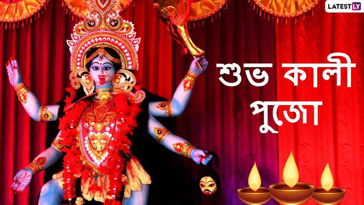 Kali Puja 2020 Wishes: কালীপুজো উপলক্ষে শেয়ার করুন এই শুভেচ্ছাবার্তাগুলি, প্রিয়জনদের সঙ্গে বাড়িতেই কাটান এবারের উৎসব