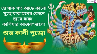 Kali Puja 2020 Wishes: শুভ কালী পুজো উপলক্ষে আপনার পরিজন-বন্ধুদের পাঠিয়ে দিন এই বাংলা Facebook Greetings, WhatsApp Status, GIFs, HD Wallpapers এবং SMS শুভেচ্ছাগুলি
