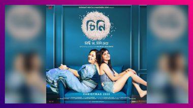 Cheeni Movie: 'মিষ্টি মা, চিনি মেয়ে', অপরাজিতা-মধুমিতার যুগলবন্দিতে আসছে 'চিনি'