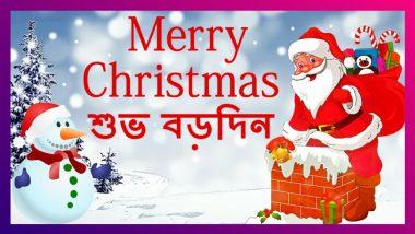 Merry Christmas 2020 Wishes: হিমেল হাওয়ায় বড়দিনের শুভেচ্ছা লেটেস্টলি বাংলার তরফে