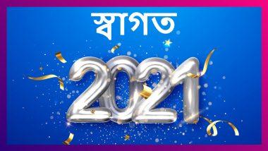 New Year 2021 Wishes: হ্যাপি নিউ ইয়ার! নতুন বছরের শুভেচ্ছা লেটেস্টলি বাংলার তরফে