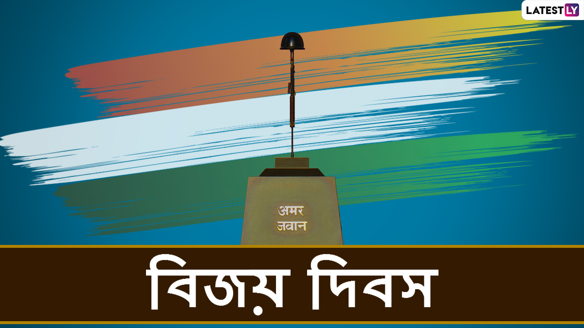 Bijoy Dibosh 2020 Messages: ১৬ ডিসেম্বরে বিজয় দিবসের তাৎপর্যময় দিনটিতে শেয়ার করুন এই শুভেচ্ছাপত্রগুলি