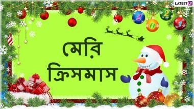 Merry Christmas 2020 Messages: আজ যীশুর জন্মদিন, বাড়িতে বসেই বন্ধু স্বজনদের পাঠিয়ে দিন এই শুভেচ্ছাবার্তা