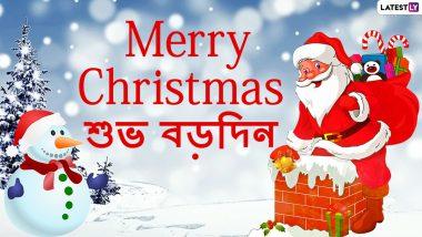 Merry Christmas 2020 Messages: ক্রিসমাস উপলক্ষে বন্ধু-পরিজনদের পাঠিয়ে দিন এই বাংলা শুভেচ্ছাবার্তা