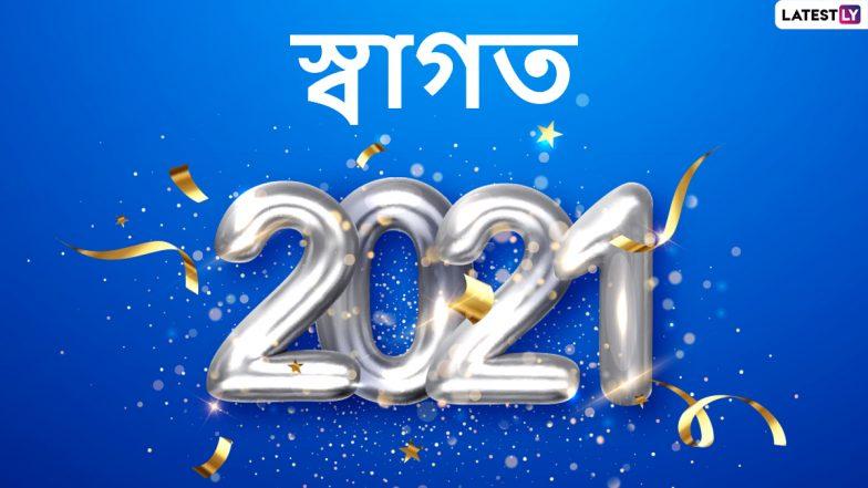 Happy New Year 2021 Wishes in Bengali: স্বাগত ২০২১, নববর্ষের প্রীতি ও শুভেচ্ছা জানাতে শেয়ার করে নিন নিউ ইয়ারের বাংলা শুভেচ্ছাপত্রগুলি