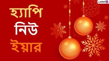 New Year 2021 Wishes: নববর্ষ ২০২১ উপলক্ষে রইল আগাম শুভেচ্ছাপত্র; বর্ষবরণের আগেই শেয়ার করে নিন এই স্টিকারগুলি