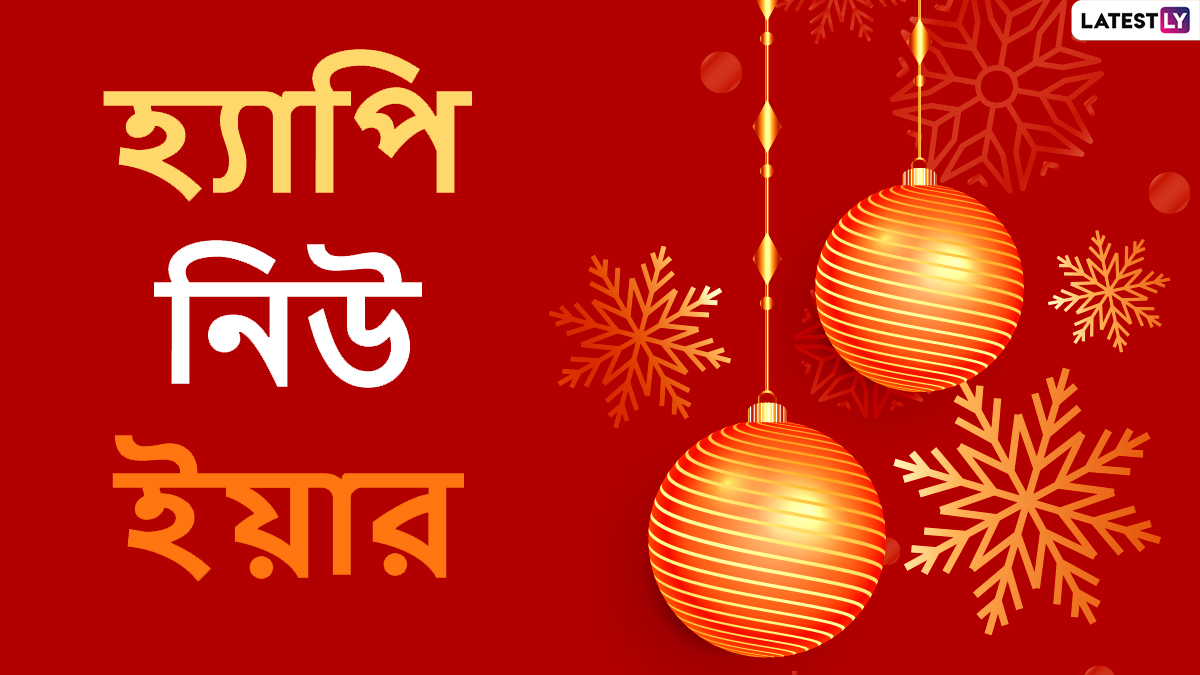 New Year 2021 Wishes: নববর্ষ ২০২১ উপলক্ষে রইল আগাম শুভেচ্ছাপত্র; বর্ষবরণের আগেই শেয়ার করে নিন ...