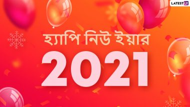 Happy New Year 2021 Wishes in Bengali: শুভ নববর্ষ ২০২১-র শুভেচ্ছা জানাতে পাঠিয়ে দিন নতুন বছরের এই শুভেচ্ছাপত্রগুলি