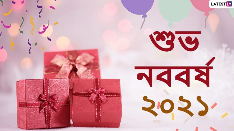 Happy New Year 2021 Wishes: রাত পোহালেই নববর্ষ ২০২১, নতুন বছরকে স্বাগত জানান এই শুভেচ্ছাপত্রগুলি শেয়ার করে