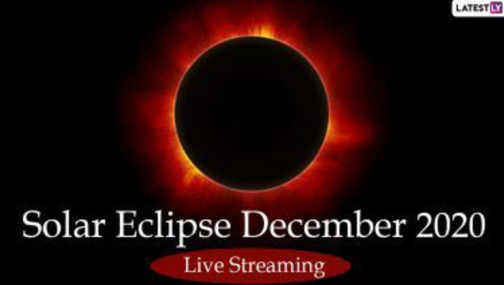 Total Solar Eclipse December 2020 Live Streaming Online: সোমবার এ বছরের শেষ পূর্ণগ্রাস সূর্যগ্রহণ, কখন কোথায় দেখা যাবে?