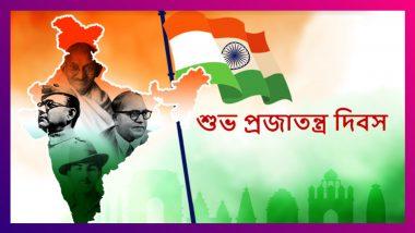 Happy Republic Day 2021 Wishes: প্রজাতন্ত্র দিবসের শুভেচ্ছা লেটেস্টলি বাংলার তরফে