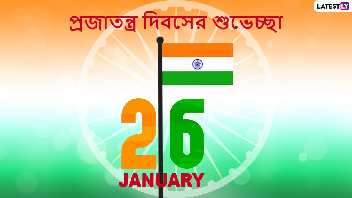 Happy Republic Day 2021: ৭২-তম শুভ প্রজাতন্ত্র দিবস উপলক্ষে আপনার পরিচিতদের পাঠান এই বাংলা শুভেচ্ছাপত্রগুলি