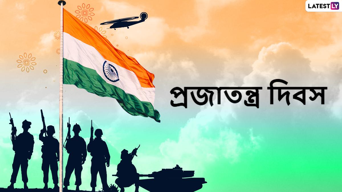 Republic Day 2021 Wishes in Bengali: ভারতের ৭২-তম প্রজাতন্ত্র দিবস উপলক্ষে শেয়ার করে নিন এই শুভেচ্ছাপত্রগুলি