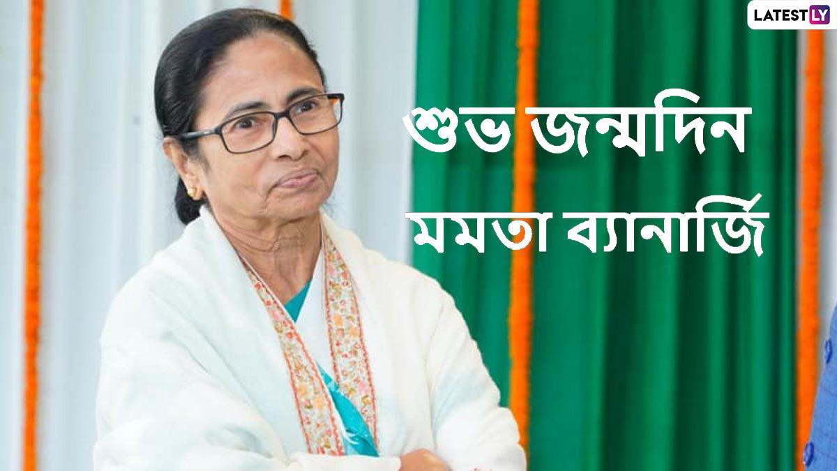 Happy Birthday Mamata Banerjee: কালীঘাটের গলি থেকে রাজপথ, জন্মদিনে দেখে নিন মমতা ব্যানার্জির রাজনৈতিক যাত্রাপথের মাইলস্টোন