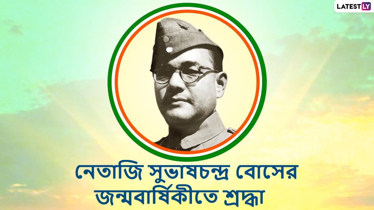 Subhash Chandra Bose Jayanti 2021 Quotes: নেতাজী সুভাষ চন্দ্র বোসের ১২৫-তম জন্মবার্ষিকীতে শ্রদ্ধা, বাংলায় শুভেচ্ছা পাঠান প্রিয়জনকে