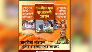 Dilip Ghosh: 'মাননীয়া লড়ছেন গ্রেটার বাংলাদেশের লক্ষ্যে', ফেসবুকে মুখ্যমন্ত্রীকে কটাক্ষ দিলীপ ঘোষের