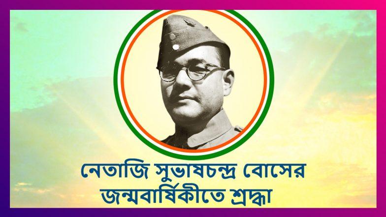 Subhash Chandra Bose Jayanti 2021: আজ নেতাজি সুভাষ চন্দ্র বোসের ১২৫-তম জন্মবার্ষিকী; আপনার প্রিয়জনদের উদ্বুদ্ধ করতে শেয়ার করুন দেশনায়কের চিরস্মরণীয় উক্তিগুলি