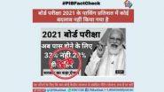 PIB Fact Check: দশম আর দ্বাদশ শ্রেণীর পরীক্ষায় পাশের নম্বর ৩৩% থেকে কমে হল ২৩%? জানুন আসল সত্য