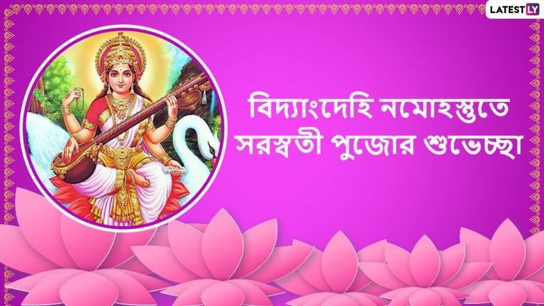 Saraswati Puja 2021 Wishes: বাগ্-দেবীর আরাধনায় সরস্বতী পুজো ২০২১ উপলক্ষে শেয়ার করুন এই শুভেচ্ছাপত্রগুলি