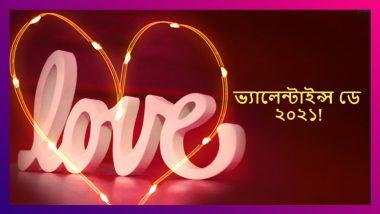Valentine's Day 2021 Wish: ভ্যালেন্টাইনস ডে-র শুভেচ্ছা, ভালবাসার দিন হয়ে উঠুক মধুর