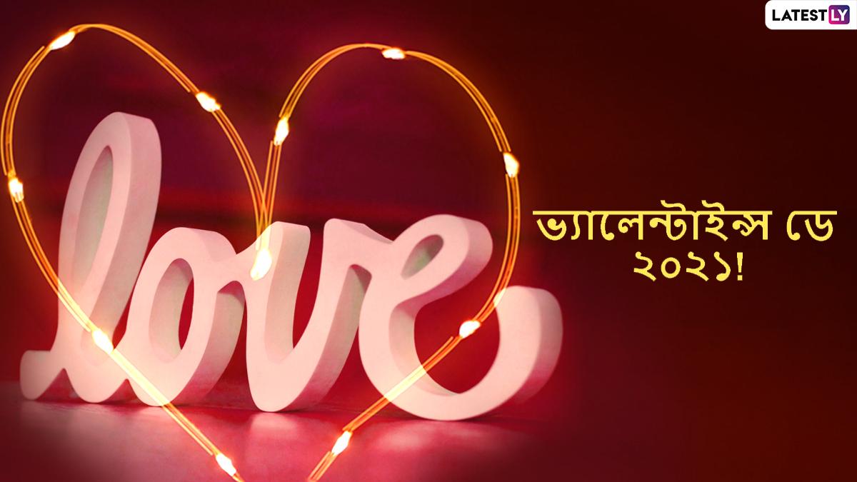 Valentine's Day 2021 Wishes: নিজের প্রিয়জনকে ভালবাসার দিনে পাঠান প্রেমের শুভেচ্ছাবার্তা