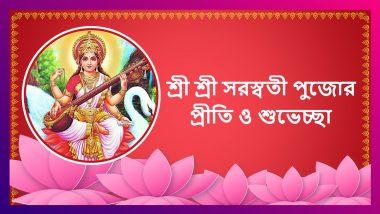 Saraswati Puja 2021 Wishes: সরস্বতী পুজোর শুভেচ্ছা, আনন্দে কাটুক দিনটি
