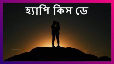 Happy Kiss Day 2021 Wishes: 'এই নশ্বর জীবনের মানে শুধু তোমাকেই চাওয়া', চুম্বন দিবসের শুভেচ্ছা