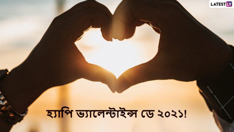 Valentine's Day 2021 Advance Wishes In Bengali: ভ্যালেন্টাইনস ডে-র শুভেচ্ছা, ভালবাসার দিন হয়ে উঠুক মধুর