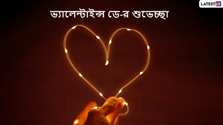 Valentine's Day 2021 Wishes: ভালবাসার মানুষকে প্রেমের দিনে পাঠান বাংলা Wishes, Facebook Greetings, WhatsApp Status, এবং SMS শুভেচ্ছাগুলি
