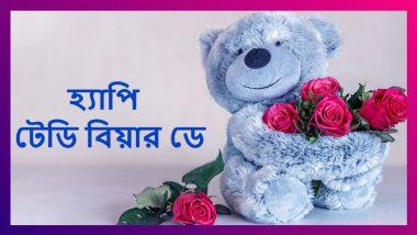 Happy Teddy Day 2021 Wishes: টেডি ডে-র মিষ্টি শুভেচ্ছা আপনাদের সকলকে