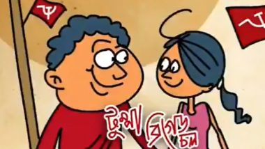 Parody Of Bengali Viral Song 'Tumpa Sona': ব্রিগেড সমাবেশের প্রচারে 'টুম্পা সোনা'-র প্যারোডি হাতিয়ার বামেদের