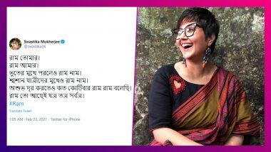 Swastika Mukherjee's 'Ram' Tweet: বিজেপিতে যোগ দিচ্ছেন স্বস্তিকা? 'রাম' টুইটে জল্পনা তুঙ্গে