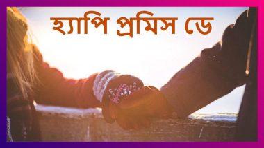 Happy Promise Day 2021 Wishes: একে অপরের প্রতিজ্ঞা পূরণ করুন, থাকুন সুখে-শান্তিতে