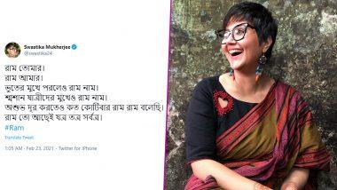 Swastika Mukherjee On Twitter: স্বস্তিকার 'রাম' টুইট ঘিরে জল্পনা, বিজেপিতে যোগ দেওয়ার পথে অভিনেত্রী?