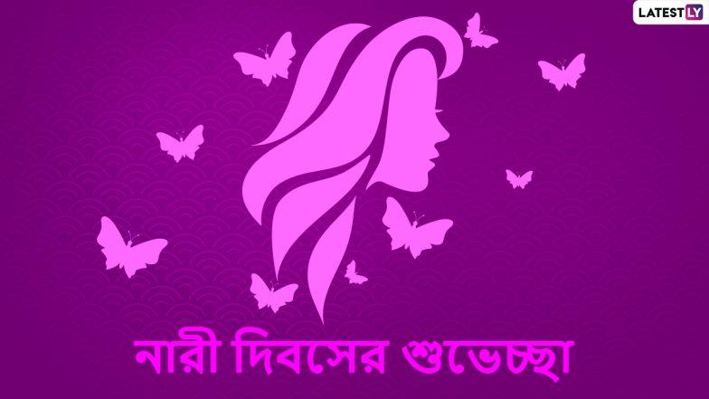 Happy Women's Day 2021 Wishes: নারী তুমি এগিয়ে চলো দৃঢ় প্রত্যয়ে, নারী দিবসের শুভেচ্ছা