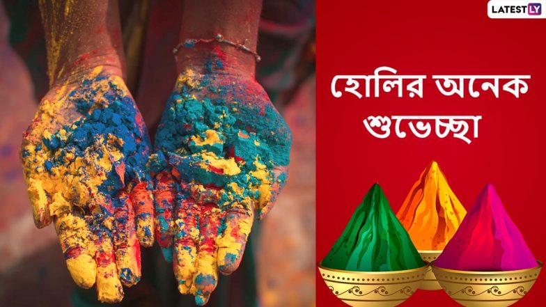 Happy Holi 2021 Wishes: আজ দোল পূর্ণিমা উপলক্ষে আপনার প্রিয়জনদের এই শুভেচ্ছাবার্তাগুলি পাঠিয়ে মাতুন রঙের উৎসবে