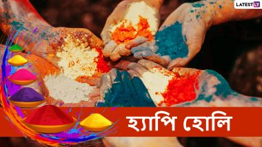 Happy Holi 2021 Messages: দোল পূর্ণিমা উপলক্ষে আগাম শুভেচ্ছাবার্তা পাঠান আপনার প্রিয়জন, বন্ধুবান্ধব এবং আত্মীয়স্বজনকে
