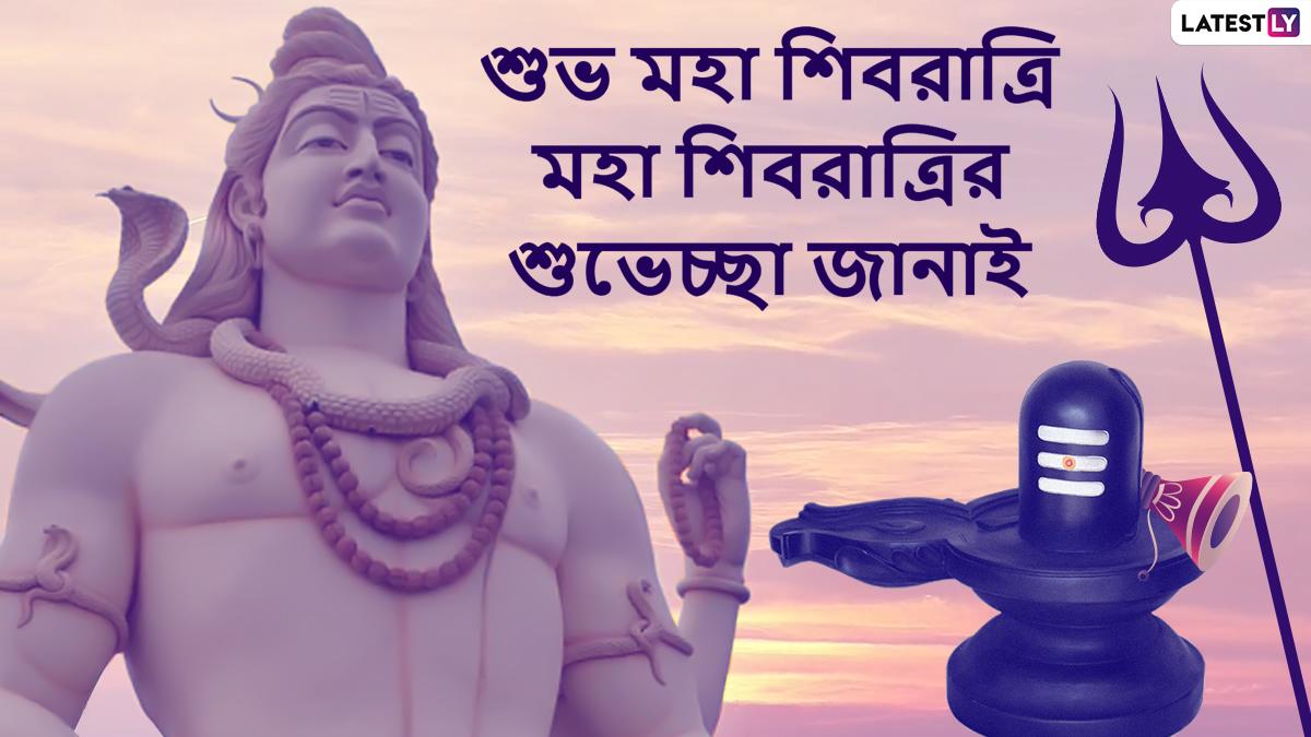Mahashivratri 2021 Wishes In Bengali: 'নম: শিবায় নম:' সকলকে মহাশিবরাত্রির আন্তরিক শুভেচ্ছা ও অভিনন্দন