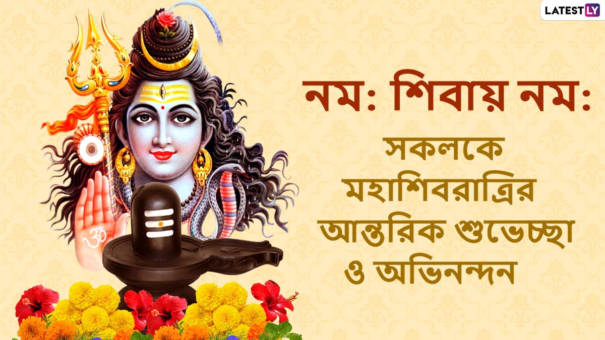 Mahashivratri 2021 Messeges In Bengali: হরহর মহাদেব, মহাশিবরাত্রির পুণ্যলগ্নে শুভেচ্ছা