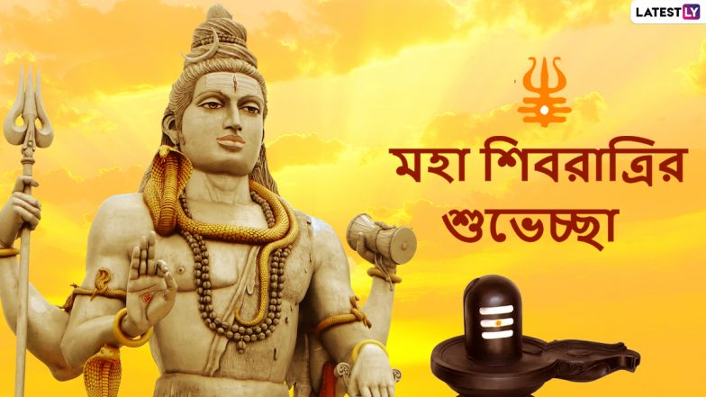Mahashivratri 2021 Wishes: মহাশিবরাত্রির পুণ্যলগ্নে সকলকে শুভেচ্ছা লেটেস্টলি বাংলার তরফে