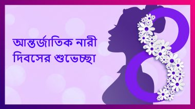 International Women's Day 2021 Wishes: আন্তর্জাতিক নারী দিবসের শুভেচ্ছা লেটেস্টলি বাংলার তরফে