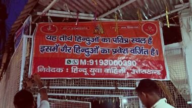 Dehradun: 'অহিন্দুদের প্রবেশ নিষেধ', উত্তরাখণ্ডের ১৫০টি মন্দিরে লাগানো হল এই ব্যানার