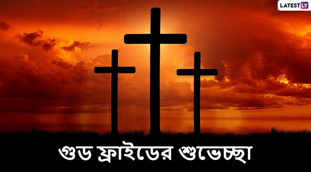 Good Friday 2021 Wishes in Bengali: গুড ফ্রাইডে উৎসবের দিনে আপনার আত্মীয়স্বজন, পরিবার, বন্ধু-বান্ধবদের পাঠিয়ে দিন এই শুভেচ্ছাপত্রগুলি