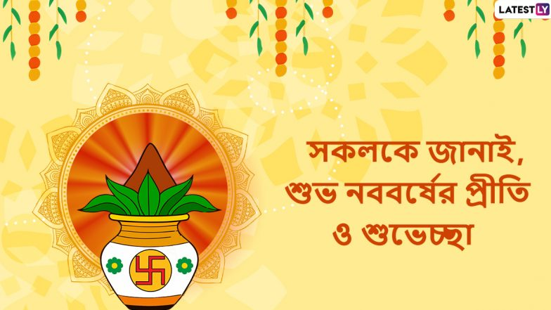 Poila Boishakh 2021 Wishes: পয়লা বৈশাখে বাড়ি বসেই শুভ নববর্ষ-র শুভেচ্ছা পাঠান এই শুভেচ্ছাপত্রগুলি শেয়ার করে