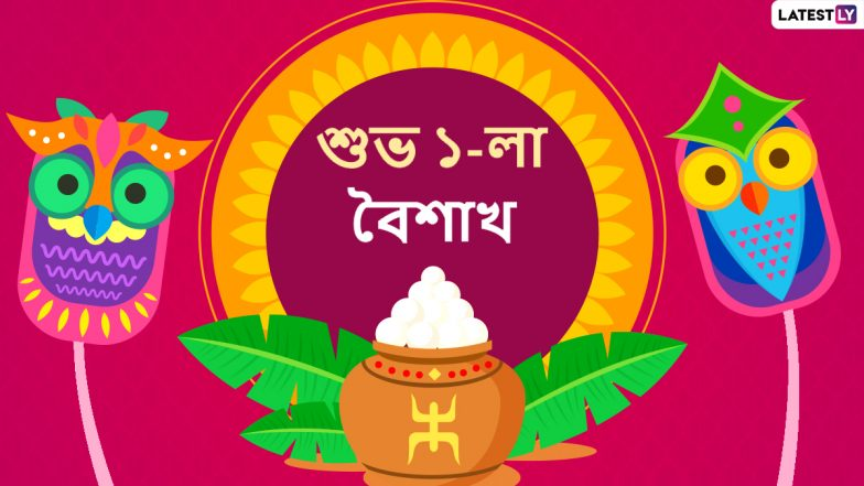 Happy Bengali New Year Wishes 2021: রাত পোহালেই শুভ নববর্ষ ১৪২৮, নতুন বছরের শুভেচ্ছা পাঠান এই শুভেচ্ছাপত্রগুলি শেয়ার করে