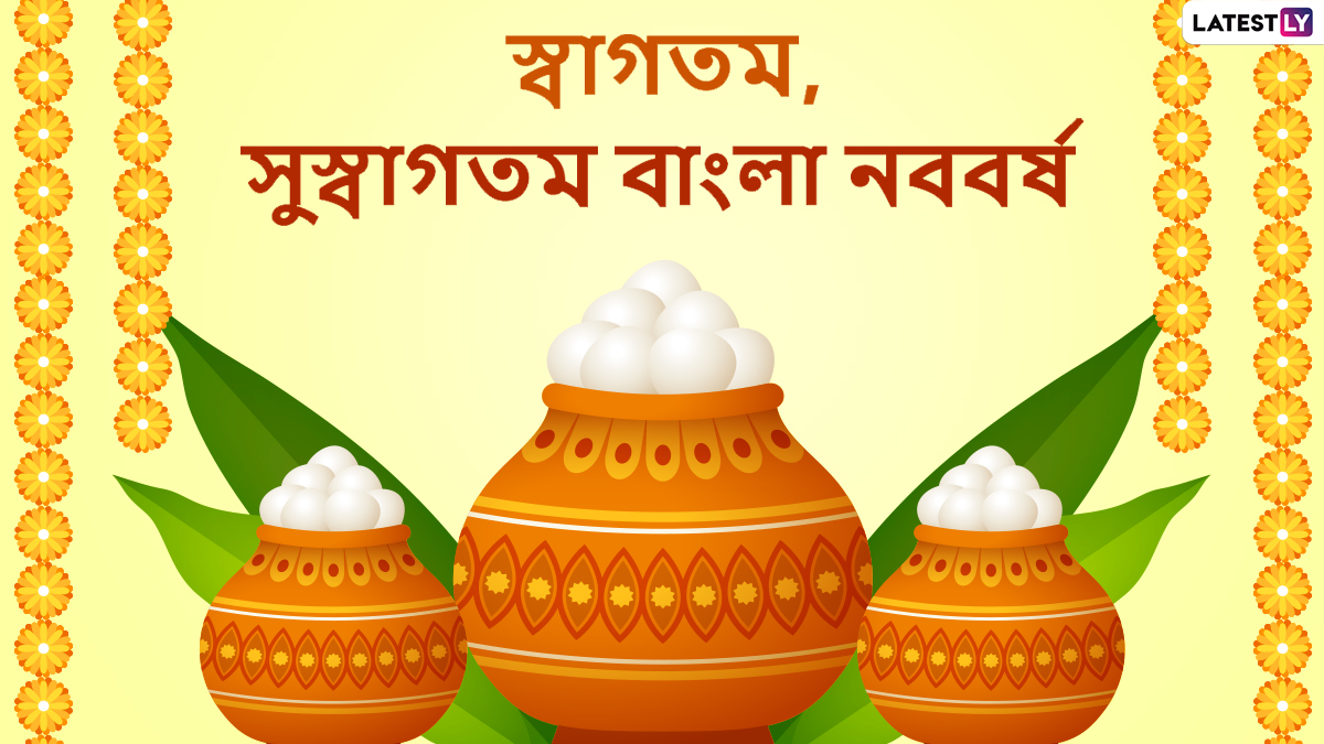 Pohela Boishakh 2021 Wishes in Bengali: শুভ নববর্ষ ১৪২৮, আজ পয়লা বৈশাখের শুভ দিনে শেয়ার করুন এই শুভেচ্ছাপত্রগুলি