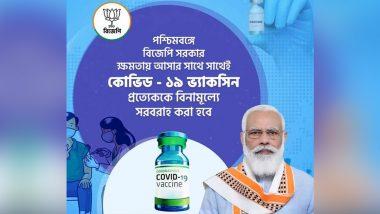 COVID-19 Vaccine: ক্ষমতায় এলেই বাংলার সকলকে নিখরচায় করোনা ভ্যাকসিন, প্রতিশ্রুতি বিজেপির