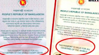 Bangladesh: 'ইজরায়েল ব্যতীত সর্বত্র'শব্দ পাসপোর্ট থেকে তুলল বাংলাদেশ, স্বাগত জানাল ইজরায়েল