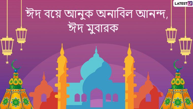 Eid al-Fitr 2021 Wishes: করোনাকালে ঈদ, বাড়িতে থেকে বন্ধু পরিজনদের পাঠিয়ে দিন এই শুভেচ্ছা বার্তা