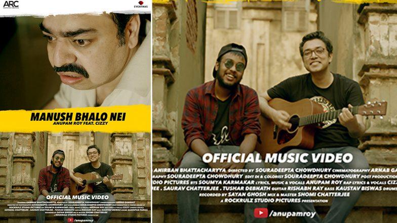 'Manush Bhalo Nei' Music Video: বৈশ্বিক মহামারীতে 'মানুষ ভালো নেই', এরই মধ্যে নতুন মিউজিক ভিডিও অনুপম রায়ের